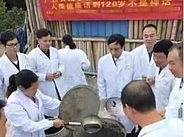 广西医生熬长生液称喝了能活120岁 当事人回应:有人恶搞