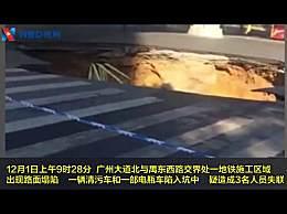 广州地陷3人被困 现场发生多次塌陷