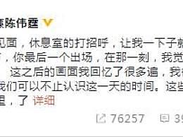 陈伟霆悼念高以翔:你一定会在那个世界过得很好