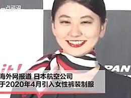 日本航空引入女性裤装制服 空姐也可以穿裤子了