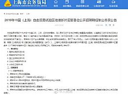 上海最高80万年薪招聘公务员,应聘资格条件有哪些?