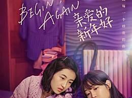 白百何张子枫合作的电影叫什么?亲爱的新年好讲述了什么?