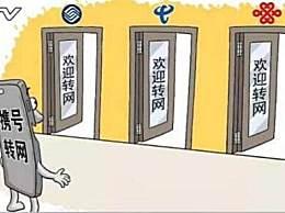 运营商不得阻扰携号转网 干扰用户属于违规