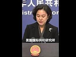 中方宣布制裁美部分非政府组织 坚定捍卫国家主权