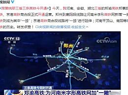 跨豫皖鄂三省三条高铁今开通 我国八纵八横高铁网进一步加密