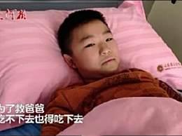 男孩为救父1天吃5顿 增重12斤成功为父亲捐髓