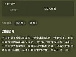 李 小璐蒋劲夫新剧 新剧叫什么名字网友狂吐槽