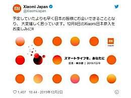 小米进入日本市场 9日将发布智能手机和家电制品