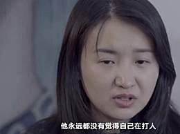 沱沱曾否认家暴 宇芽为何三番五次遭受家暴还不离开