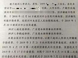 华为被拘前员工希望华为道歉 李洪元到底是怎么回事?