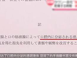 日本公司禁止舔手指翻纸 图书馆为保护藏书煞费苦心