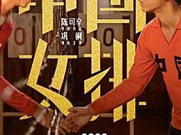 彭昱畅出演《中国女排》饰演青年陈忠和