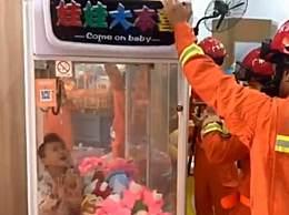 娃娃抓娃娃被卡 消防员赶到时哭笑不得