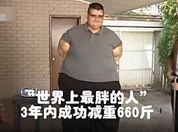 世界最胖的人减重660斤 网友:求减肥秘诀