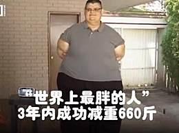 世界最胖的人减重660斤 现在体重520斤可借助拐杖行走