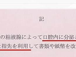 日本禁舔手指翻纸 你有舔手指翻书的习惯吗