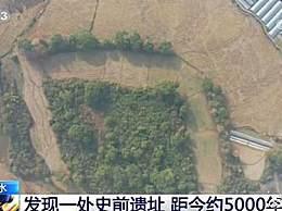 江西发现距今约5000年史前遗址 江西遗址具体地点抢先看