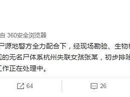 杭州26岁失联女孩确认身亡 神秘失踪20后发现尸体