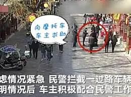 网逃人员骑车载民警抓自己 怎么回事?