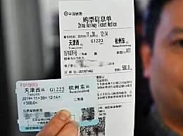 2020元旦火车票开售 12月12日开抢春运首日车票
