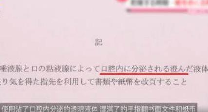 日本禁舔手指翻纸 图书馆珍藏图书都被舔坏了!
