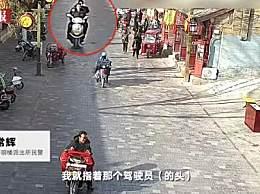网逃人员骑车载民警抓自己 狠起来连自己都敢抓