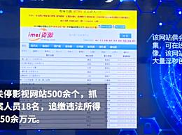 500多个影视网站被关停 追缴250万余元