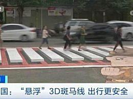 泰国推出3D斑马线 3D斑马线如悬浮在空中很醒目