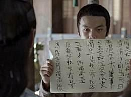 张若昀自晒的字 原来庆余年中竟不是亲子签名呀!