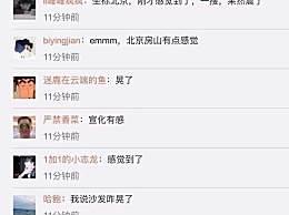 张家口连发两次地震 北京网友表示有震感