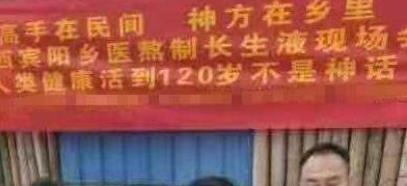 广西医生熬长生液 人一喝可活120岁简直无稽之谈