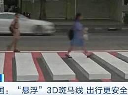 泰国推出3D斑马线 人们仿佛踩空中石板过马路