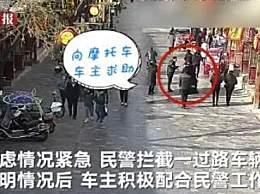 网逃人员骑车载民警抓自己 这是什么沙雕操作?