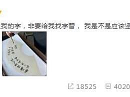张若昀发文晒毛笔字 网友:抄原著吗