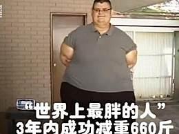 世界最胖的人减重660斤 体重曾高达1190斤