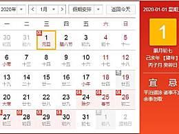 2020年春节假期安排时间表图 2020年春节过年放假时间表