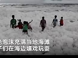 印度毒泡沫海滩受水道污染物作用 儿童却一无所知开心玩耍