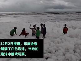 印度毒泡沫海滩 泡沫看似洁白实则有毒
