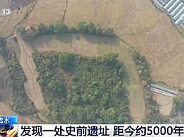 江西发现史前遗址 遗址位于稻田中央保存基本完好
