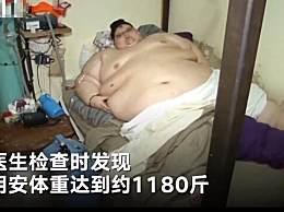 世界上最胖的人 体重高达1180斤