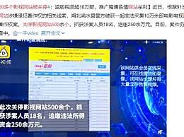 500多个影视网站被关停 盗版视频超10万部