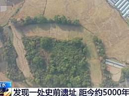 江西发现史前遗址 距今约5000年
