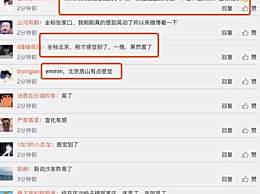 张家口两次地震 北京网友称有震感
