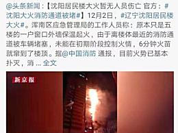 沈阳居民楼大火,25层楼体烧焦暂无人员伤亡