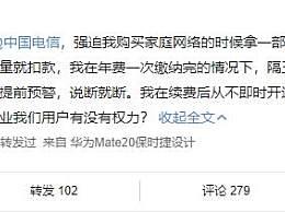 中国电信回应作家六六投诉 六六因为什么投诉中国电信