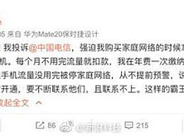 中国电信回应作家六六投诉 正积极沟通