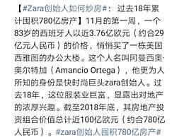 Zara创始人780亿房产 福布斯排名第六富豪奥尔特仅次盖茨