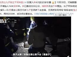 消防员让儿子倒立下深井救人 用时20分钟成功将女童救出
