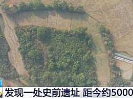 江西发现史前遗址 历史推前至距今5000年左右