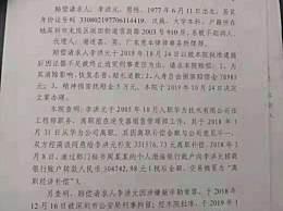 李洪元回应华为声明 大家看看先我听全国人民的